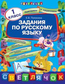 Пилихина Е.В. - Задания по русскому языку. 1 класс обложка книги
