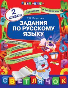 Пилихина Е.В. - Задания по русскому языку. 2 класс обложка книги