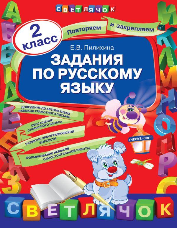 Задания по русскому языку. 2 класс Пилихина Е.В.