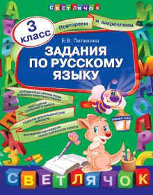 Пилихина Е.В. - Задания по русскому языку. 3 класс обложка книги