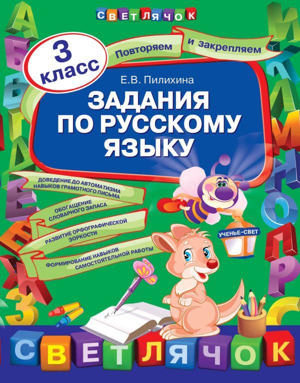 Задания по русскому языку. 3 класс Пилихина Е.В.