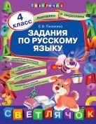 Пилихина Е.В. - Задания по русскому языку. 4 класс' обложка книги