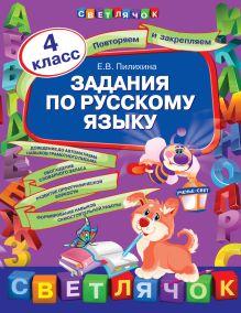 Пилихина Е.В. - Задания по русскому языку. 4 класс обложка книги