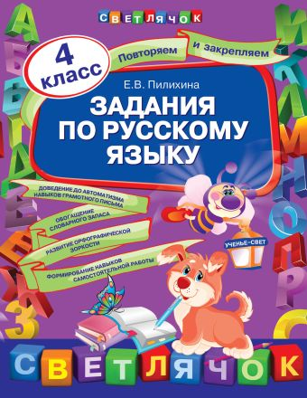 Задания по русскому языку. 4 класс Пилихина Е.В.