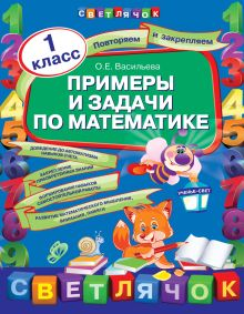 Васильева О.Е. - Примеры и задачи по математике. 1 класс обложка книги