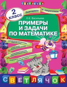 Васильева О.Е. - Примеры и задачи по математике. 2 класс обложка книги