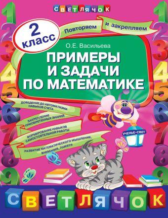 Примеры и задачи по математике. 2 класс Васильева О.Е.