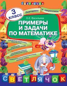 Васильева О.Е. - Примеры и задачи по математике. 3 класс обложка книги