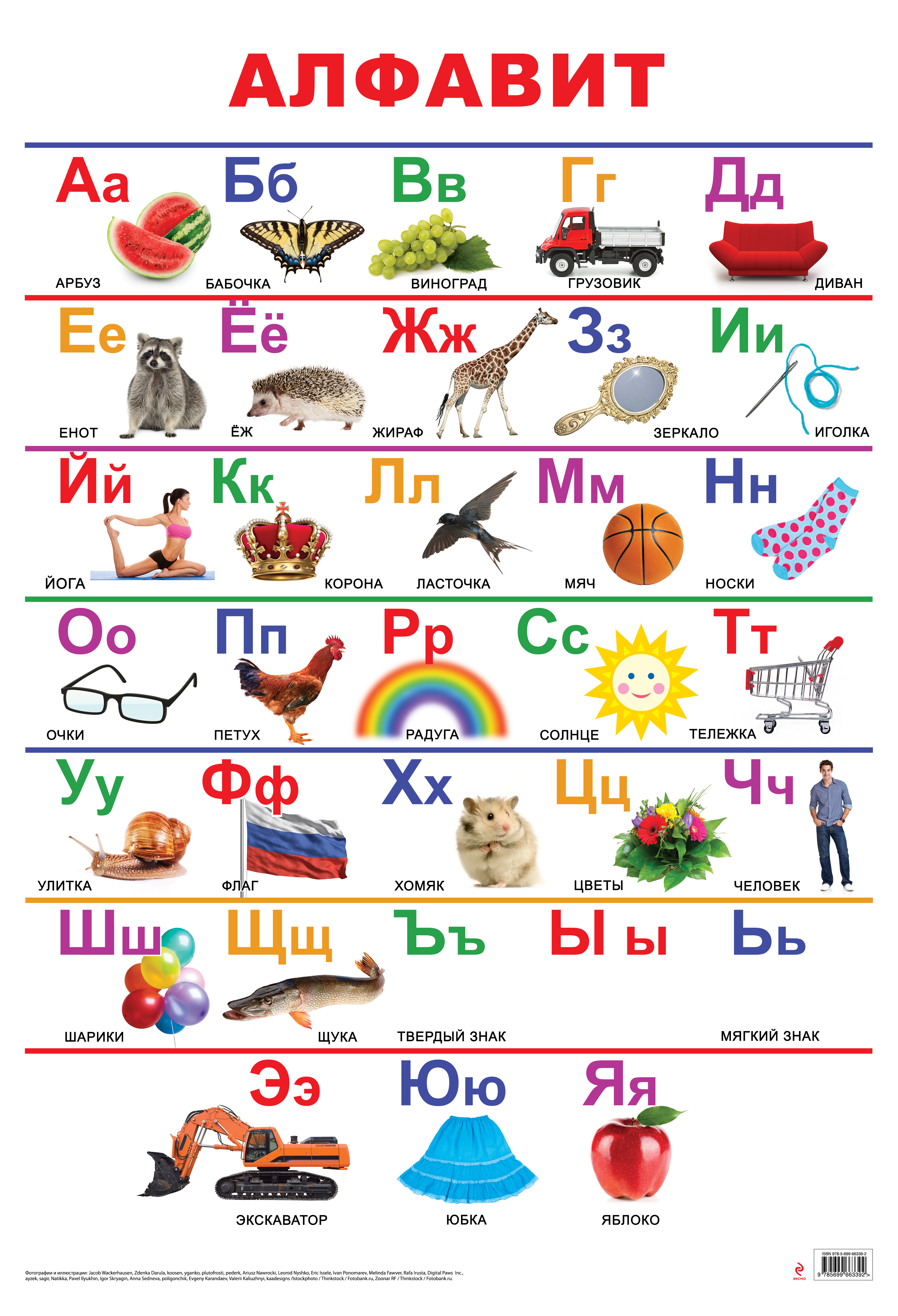 Алфавит (русский) от book24.ru