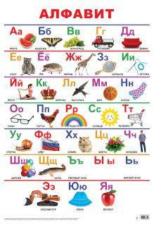 - Алфавит (русский) обложка книги