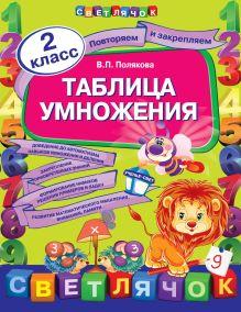 Полякова В.П. - Таблица умножения обложка книги