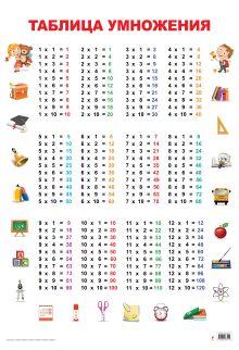 - Таблица умножения обложка книги