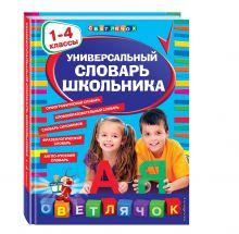 - Универсальный словарь школьника: 1-4 классы обложка книги