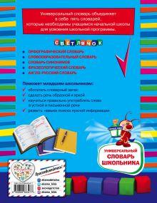 Обложка сзади Универсальный словарь школьника: 1-4 классы