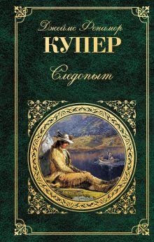 Купер Дж.Ф. - Следопыт обложка книги