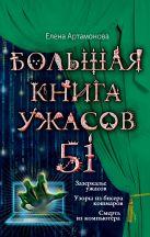 Артамонова Е.В. - Большая книга ужасов. 51' обложка книги