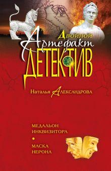 Александрова Н.Н. - Медальон инквизитора. Маска Нерона обложка книги