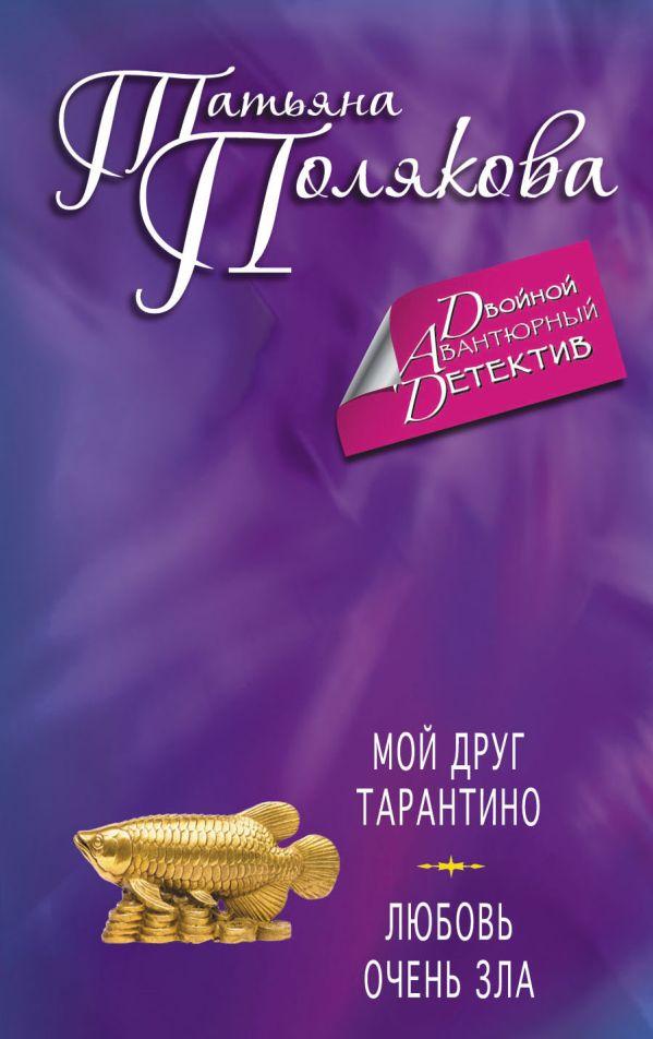 Мой друг Тарантино. Любовь очень зла Полякова Т.В.