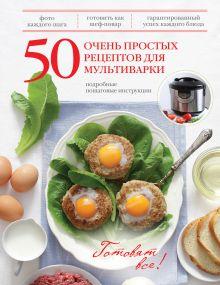 - 50 очень простых рецептов для мультиварки обложка книги