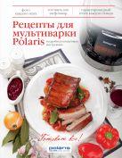 Купить Книга Рецепты для мультиварки Polaris 978-5-699-66354-5 Издательство u0022Эксмоu0022 ООО