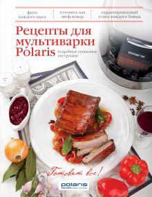 - Рецепты для мультиварки Polaris обложка книги