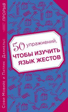 Обложка 50 упражнений, чтобы изучить язык жестов Софи Мовийе, Патрик Даниельс