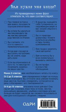Обложка сзади 50 упражнений, чтобы изучить язык жестов Софи Мовийе, Патрик Даниельс