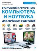 Виннер М., Коптева А.О. - Визуальный самоучитель компьютера и ноутбука для любимых родителей' обложка книги