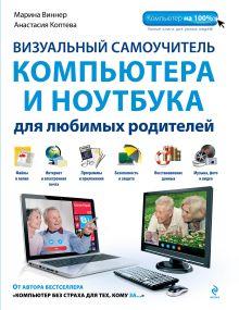 Виннер М., Коптева А.О. - Визуальный самоучитель компьютера и ноутбука для любимых родителей обложка книги