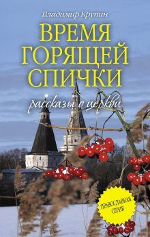 Крупин В.Н. - Время горящей спички обложка книги