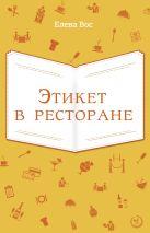 Вос Е. - Этикет в ресторане' обложка книги
