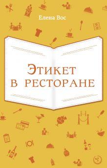 Вос Е. - Этикет в ресторане обложка книги