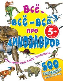 - 5+ Все-все-все про динозавров обложка книги