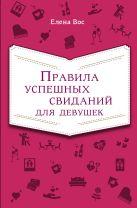 Вос Е. - Правила успешных свиданий для девушек' обложка книги