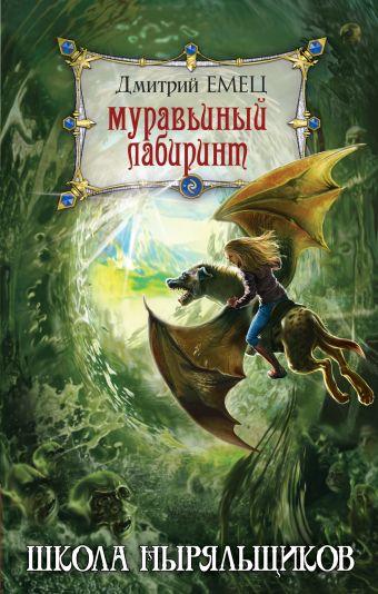 Муравьиный лабиринт Емец Д.А.