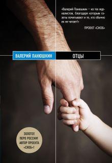 Панюшкин В. - Отцы обложка книги