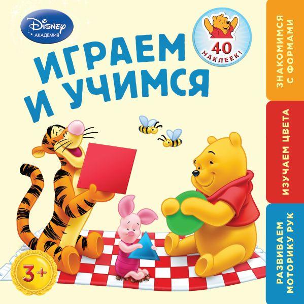 Играем и учимся: для детей от 3 лет (Winnie The Pooh)