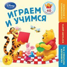 - Играем и учимся: для детей от 3 лет (Winnie The Pooh) обложка книги