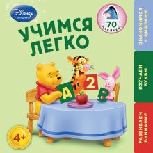 - Учимся легко: для детей от 4 лет (Winnie The Pooh) обложка книги