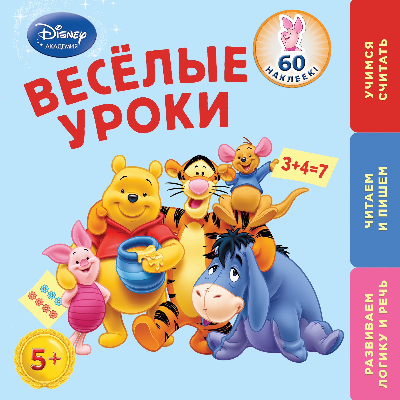 Весёлые уроки: для детей от 5 лет (Winnie The Pooh)