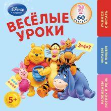 - Весёлые уроки: для детей от 5 лет (Winnie The Pooh) обложка книги