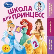 - Школа для Принцесс: для детей от 4 лет (Disney Princess) обложка книги