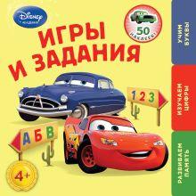 - Игры и задания: для детей от 4 лет (Cars) обложка книги