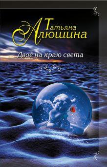 Двое на краю света обложка книги
