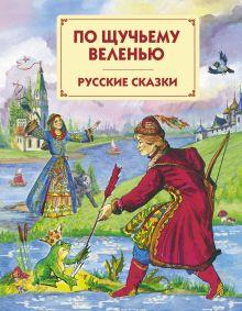 - По щучьему веленью: Русские сказки обложка книги
