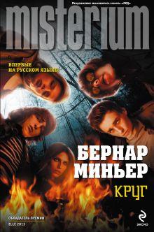 Миньер Б. - Круг обложка книги