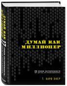 Экер Х.Т. - Думай как миллионер. 17 уроков состоятельности для тех, кто готов разбогатеть' обложка книги