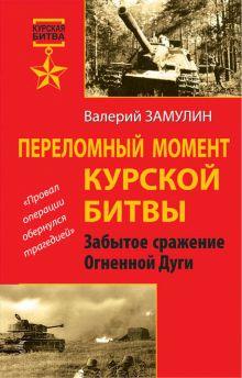 Переломный момент Курской битвы. Забытое сражение Огненной Дуги обложка книги