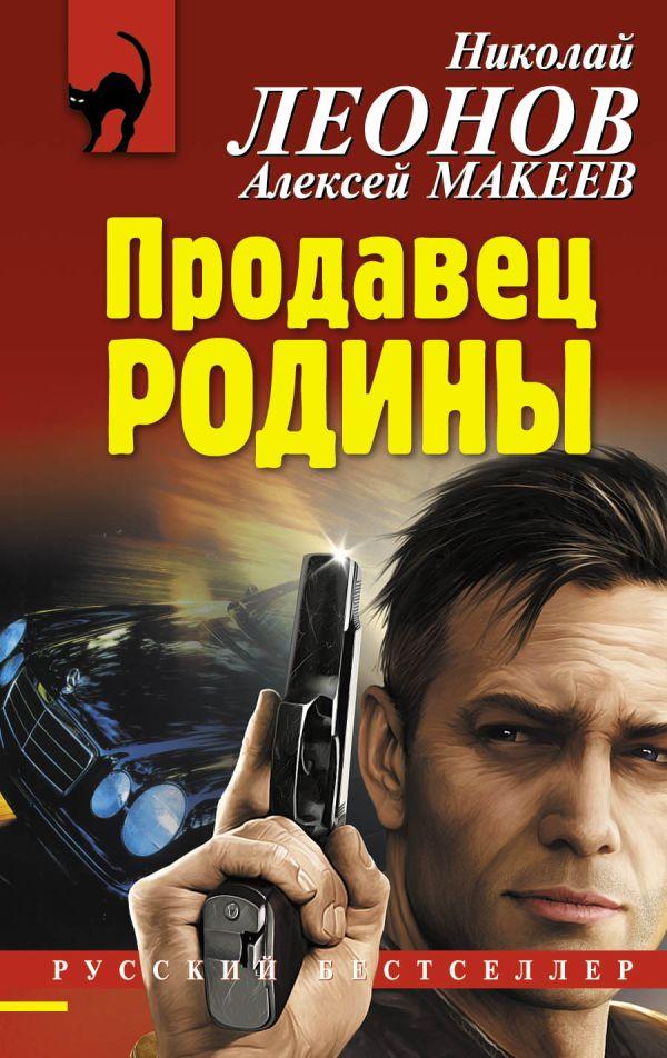 Продавец родины Леонов Н.И., Макеев А.В.