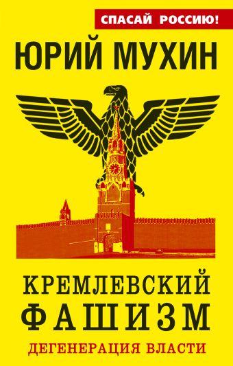 Кремлевский фашизм. Дегенерация власти Мухин Ю.И.